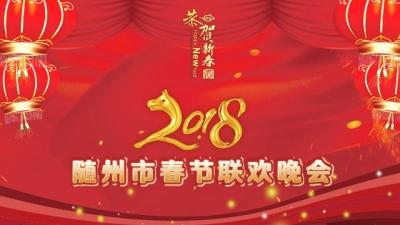 2018随州春节联欢晚会(下)