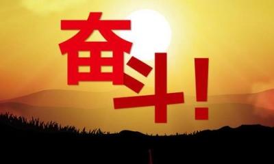 新华社评论员:奋斗,中国两会的主旋律