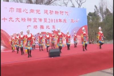 """巾帼心向党 建功新时代  迎""""三八""""广场舞比赛秀出妇女新风采"""