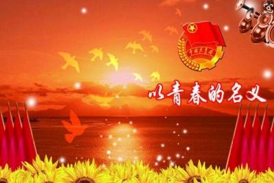 """随州举办纪念""""五四""""运动主题团日活动"""