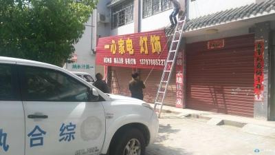 大洪山:整治违规广告 净化空间环境