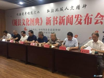《随县文化图典》新书新闻发布会举行