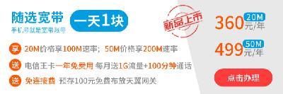 【中国电信】随选宽带 1天1块起,百兆网速随便提,包年低至360元/年!