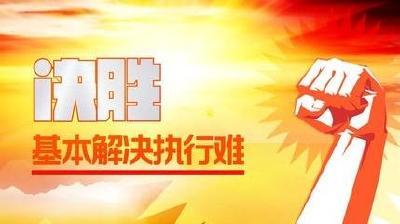"""杨金贵调研""""基本解决执行难"""""""