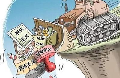 随县财政局整治形式主义官僚主义亮实招