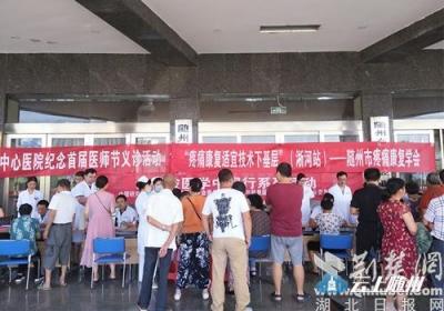 随州市中心医院开展纪念首届中国医师节大型义诊活动
