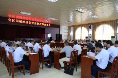 全区国税地税征管体制改革座谈会召开
