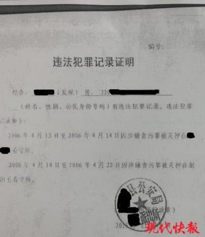 男子申请无犯罪记录证明 派出所却连开4份犯罪记录