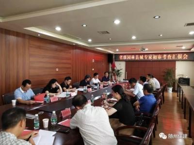 省住建厅专家组对广水、随县园林城市创建进行初审考查