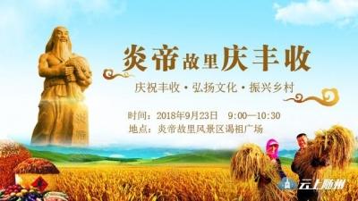 """""""炎帝故里庆丰收""""宣传短片新鲜出炉  9月23日我们在随县等你"""