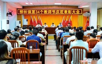 随县开展系列活动庆祝第34个教师节