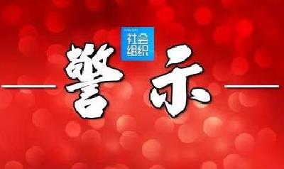 """""""中国武警基金会""""被认定为非法社会组织 予以取缔"""