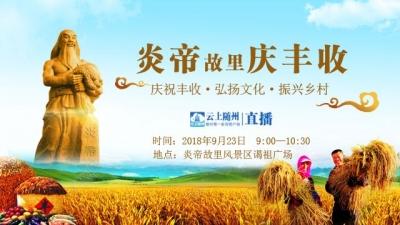 """直播预告丨首届""""中国农民丰收节""""来啦!我们在炎帝故里等你"""