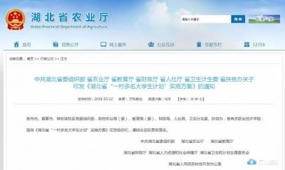 @湖北青年农民,推荐上大学的机会来了!学费全免学制2到3年