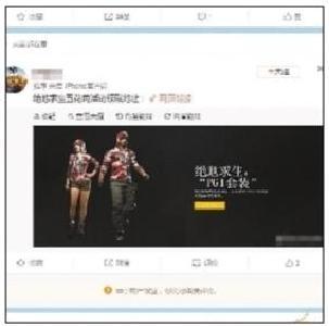 """微博现疑似""""吃鸡""""钓鱼网站链接 可获取被骗取信息"""