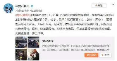 歌手陈羽凡吸毒被抓,稍微数了数,4年已经8个了!