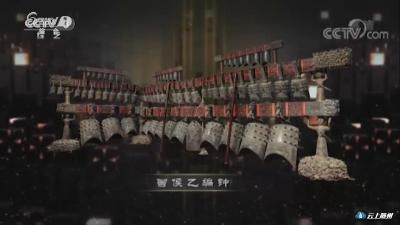 《纪念编钟出土四十周年》系列报道之二:  国宝曾侯乙编钟   奏响世界最美乐章(下)