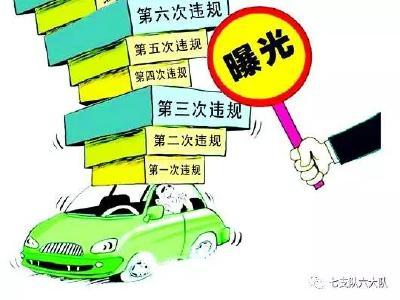【曝光】随州市 2018年2~11月严重交通违法行为公示公告