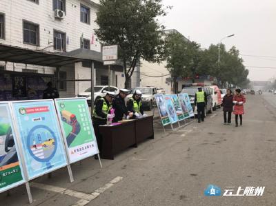 """随县公安局精心组织开展 """"122""""全国交通安全日宣传活动"""