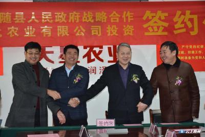 湖北粮油集团投资炎帝故里  随县诞生首家农业国资企业