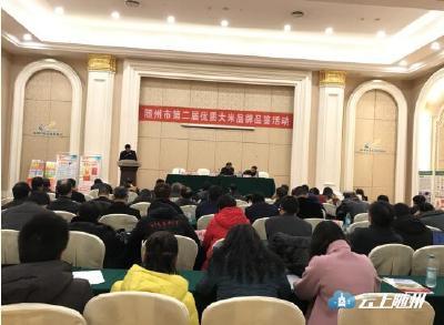 随州市农技中心:开展优质大米品鉴活动