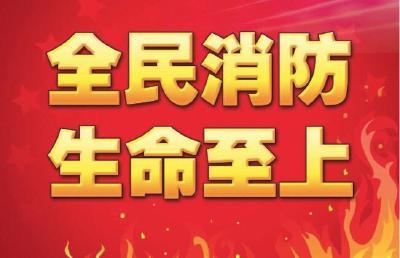 """随州消防""""九个新""""开创社会消防工作新局面"""