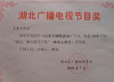 """随州广播电视台40件作品获 """"湖北广播电视节目奖"""""""
