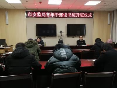 市安监局举办青年干部读书班开班仪式