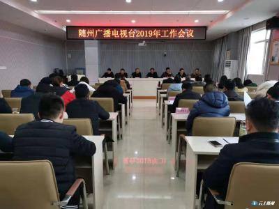 随州广播电视台2019年工作会议召开