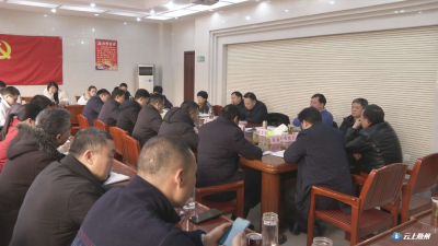 曾都区区政府党组中心组(扩大)学习暨新年收心会召开