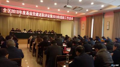 曾都区2018年度基层党建述职评议暨2019年组织工作会议召开