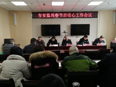 市安监局召开春节后收心工作会