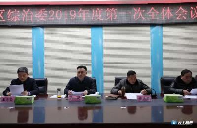 2019年曾都区综治委第一次全体会议召开