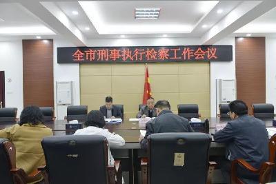 强弱项补短板 抓重点提质效——随州召开全市刑事执行检察工作会议