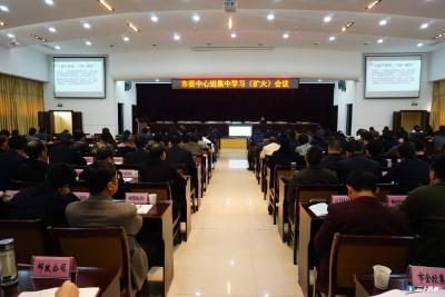 市委中心组举行集中学习(扩大)会议