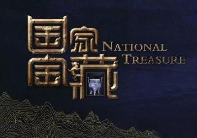 《国家宝藏》《朗读者》《上新了·故宫》…… 文化综艺 靠啥引关注(解码·文化消费升级)