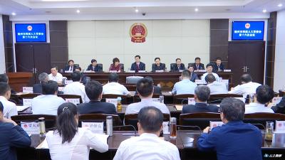市四届人大常委会召开第十六次会议