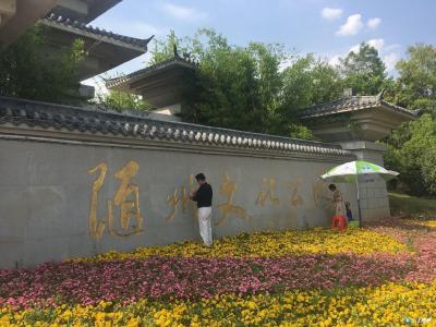 市文化公园管理处打造优美环境喜迎寻根节
