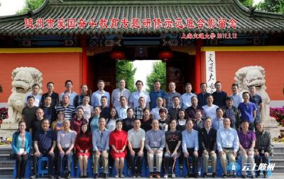 随州市爱国奋斗研修班在上海交通大学开班
