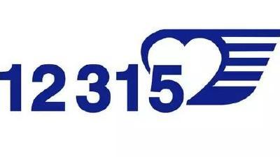 """""""五一""""小长假湖北12315平台处理消费者诉求近6000件 投诉集中在服务领域"""