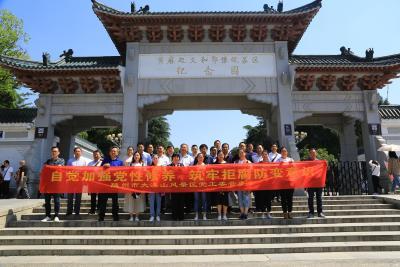 大洪山组织党员干部赴红安开展廉政教育活动
