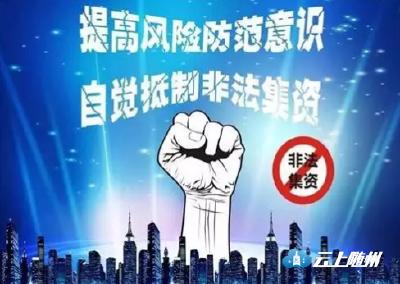 @随州人 三个小视频带你看清非法集资的常见套路