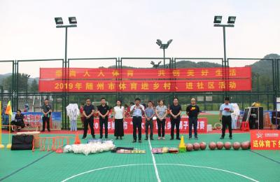 全民健身、美丽乡村行活动在随县淮河镇龙泉村举行