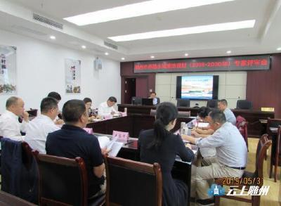 《随州市养殖水域滩涂规划(2018-2030)》通过市级专家评审