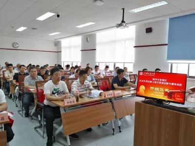 曾都区社会治理创新与城市管理创新专题培训班在上海交通大学开班