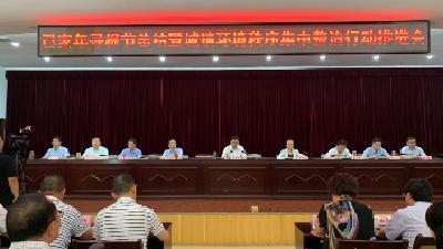 我市召开己亥年世界华人炎帝故里寻根节总结暨城镇环境秩序整治行动推进会议