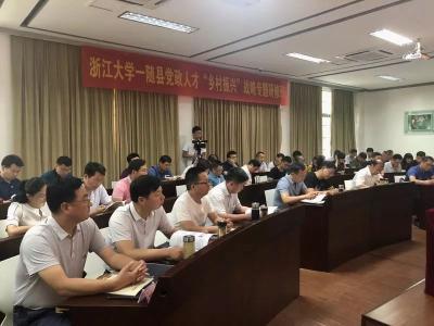 """浙江大学·随县党政人才""""乡村振兴""""战略专题研修班开班"""