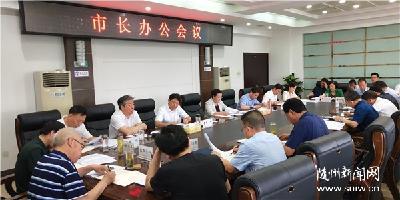 郭永红主持召开市长办公会强调 提高政治站位 强化工作措施 确保乡村振兴工作取得实实在在效果