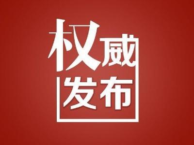 国家主席习近平签署发布特赦令 在中华人民共和国成立七十周年之际对九类服刑罪犯实行特赦