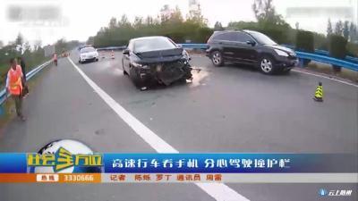 高速行车看手机 分心驾驶撞护栏